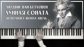 Лунная соната / Людвиг ван Бетховен / Исполняет Монах Авель