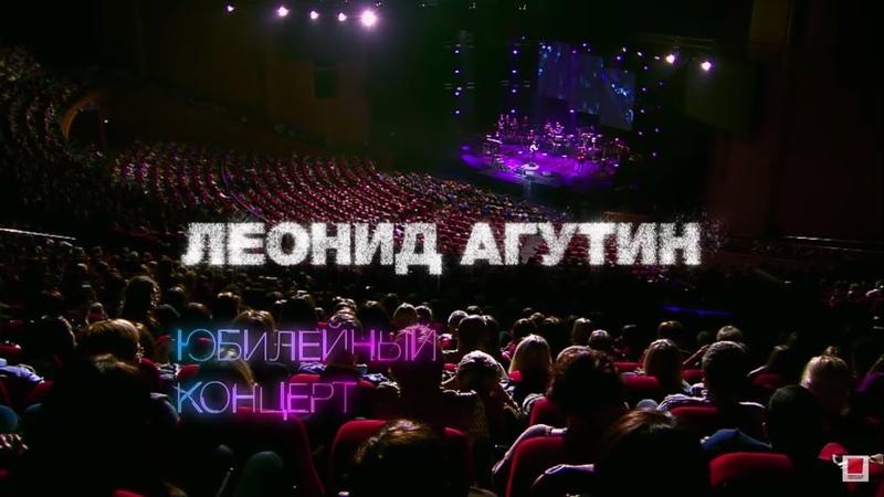 Леонид Агутин Юбилейный концерт 2014