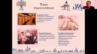 #АИК2020 Информационные технологии в архивах и музеях.