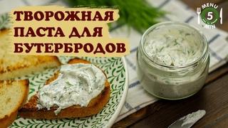 Творожная паста с чесноком и зеленью . Рецепт шаг за шагом от menu5min