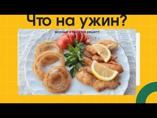 Куриное мясо и луковые колечки по необычному рецепту от моей турецкой свекрови.  Вам понравится!