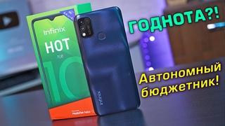 Infinix Hot 10 Play полный обзор автономного бюджетника! Cравнение с Infinix Note и Hot 10 Lite [4К]