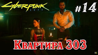 Cyberpunk 2077 _ #14 _ Похищение Ханако Арасако @Vadim Senna