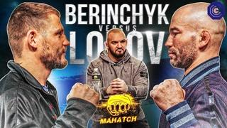 Артём Лобов против Дениса Беринчика БОЙ В FIGHT NIGHT CHAMPION