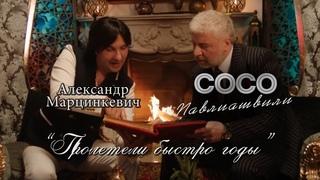 Сосо Павлиашвили и Александр Марцинкевич - Пролетели быстро годы