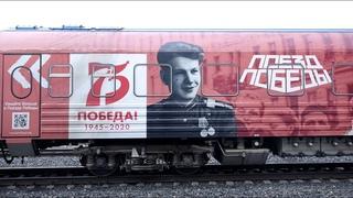 Поезд Победы в Чувашии  Чебоксары 28 04 2021 Поезд проследовал далее по России