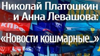 Николай Платошкин и Анна Левашова: «Новости кошмарные...»