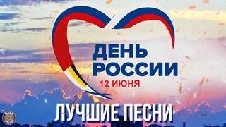ДЕНЬ РОССИИ - ЛУЧШИЕ ПЕСНИ. МЫ - ВЕЛИКАЯ СТРАНА!