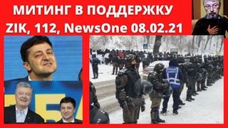 🔥Митинг против закрытия телеканалов Zik, NewsOne, 112 / Украина 30 / Квц Парковый / Новости Украины