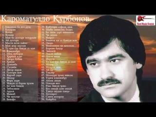 Karomatullo Qurbonov  All Songs  Кароматулло Курбонов   Все песни.   Хамаи сурудхо.