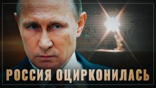 США вчистую проиграли Путину. Жирная цирконовая точка над старым миром