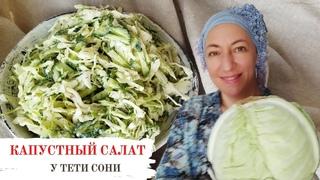 ПРОСТОЙ и ВКУСНЫЙ салат из капусты. Весь секрет в соусе. Салат из капусты и огурцов