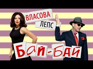 Григорий Лепс  Наталия Власова - Бай-бай