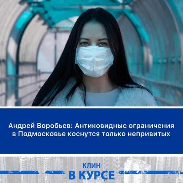 В Подмосковье ограничения в связи с пандемией коро...