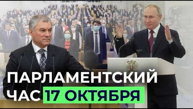 Открытие сессии Депутаты в Кремле Новые законопроекты