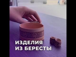 Изделия из бересты от тульских мастеров