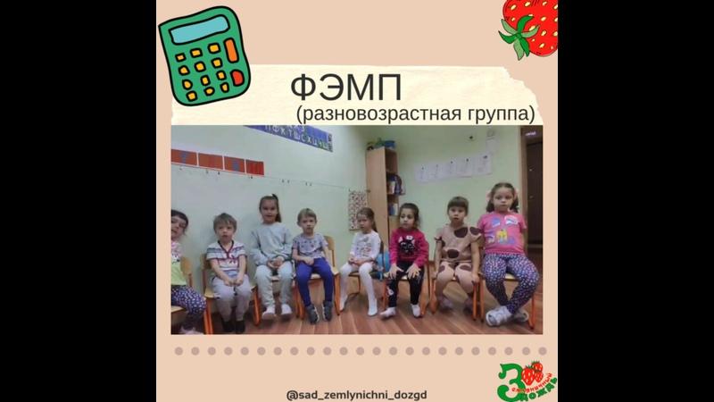 Видео от Детский сад Земляничный дождь Самара