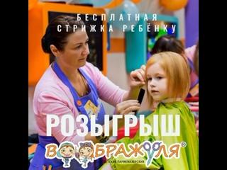 Video by Детская парикмахерская Воображуля в Самаре