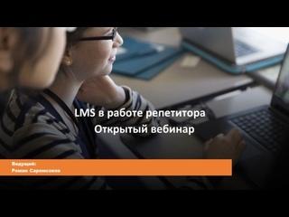 LMS в работе репетитора