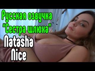 Natasha Nice большие сиськи big tits [Трах, all sex, porn, big tits , Milf, инцест, порно blowjob brazzers секс анальное] секс