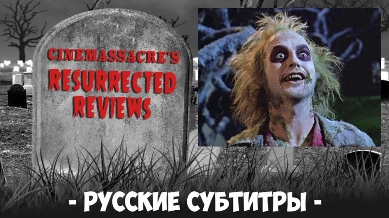Обзор фильма Битлджус Русские субтитры Beetlejuice 1988 Movie review