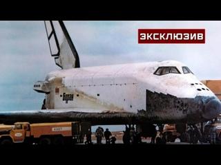 Погиб на Байконуре: космонавт-испытатель вспомнил о печальной судьбе единственного побывавшего на орбите «Бурана»