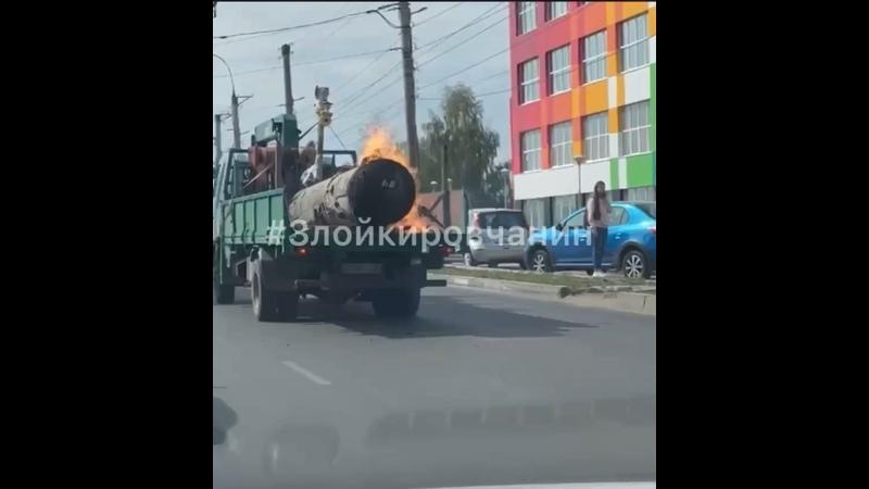 По Кирову проехала машина с горящей цистерной газа
