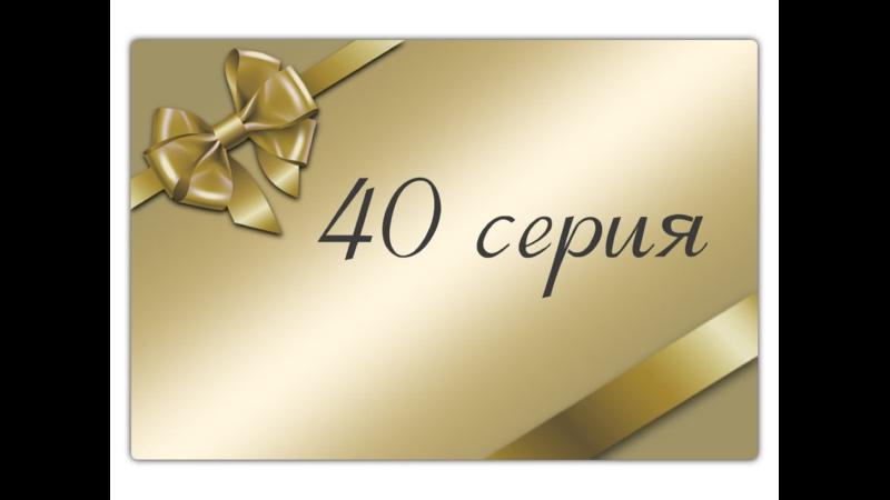 Soledad Captulo 40 Соледад 40 cерия