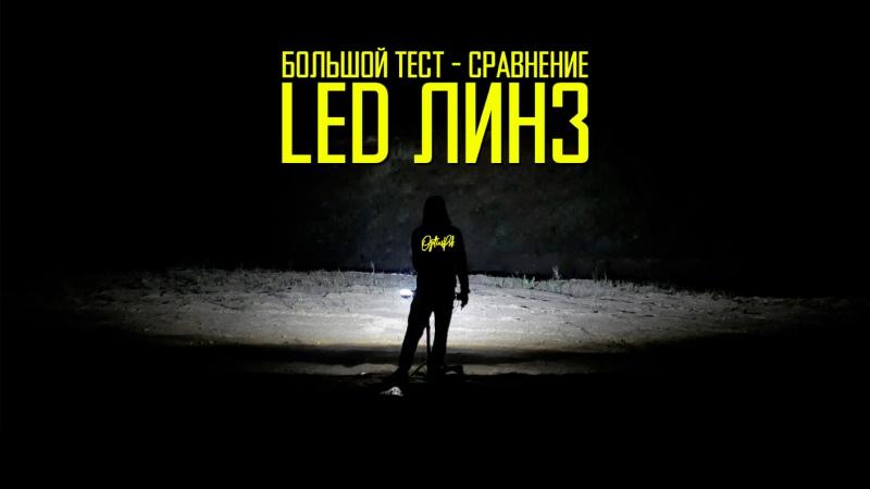 БОЛЬШОЙ ТЕСТ СРАВНЕНИЕ LED ЛИНЗ ПСКОВ