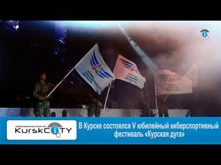 В Курске состоялся V юбилейный киберспортивный фестиваль «Курская дуга»