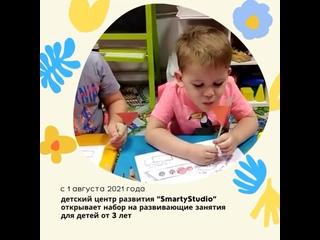 "Video by Центр детского развития ""SmartyStudio"""