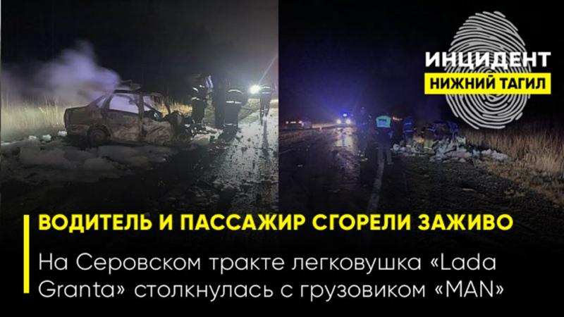18 Водитель и пассажир сгорели заживо на Серовском тракте легковушка столкнулась с грузовиком