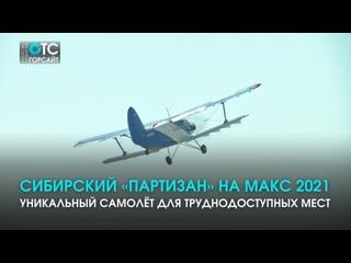 Взлётно-посадочная полоса не нужна: уникальный самолёт от новосибирских учёных