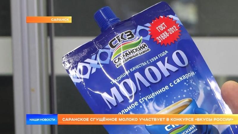 Саранское сгущённое молоко участвует в конкурсе Вкусы России