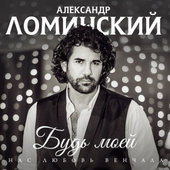 Будь моей (Нас любовь венчала) - Single