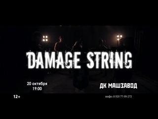 DAMAGE STRING / ТУЛА / ДК МАШЗАВОД