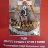 Ю. Е. Кондаков. Орден золотого и розового креста в России