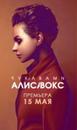 Персональный фотоальбом Алисы Вокс