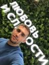 Личный фотоальбом Дмитрия Лыкова