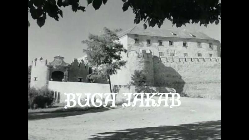 Капитан Тенкеш 3 серия Якаб Буга