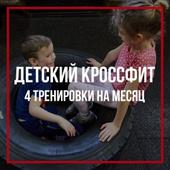 #BSCFkids — детский кроссфит | 4 тренировки на 1 месяц