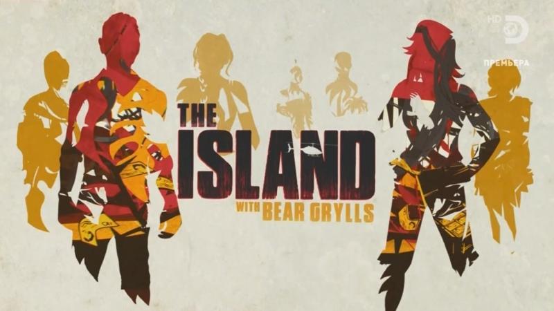 Остров с Беаром Гриллсом 6 сезон 5 серия The Island with Bear Grylls 2019