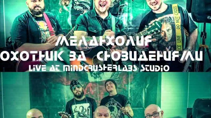 Меланхолия Охотник засновидениями Live inMindcrusher Labs Studio