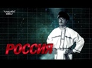 Великая Рэп Битва. Россия vs Америка