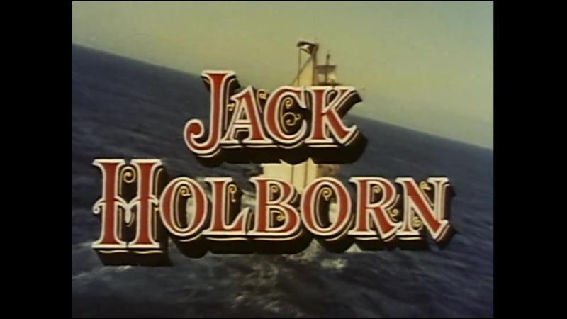 Джек Холборн 3