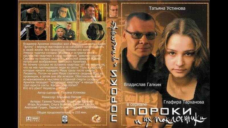 Пороки и их поклонники ТВ ролик 2006