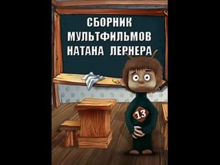 Сборник мультфильмов Натана Лернера - Полная коллекция (1970-1993)