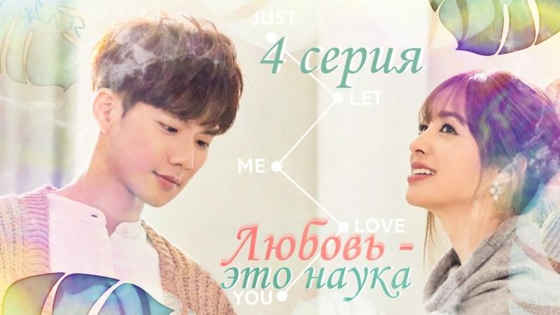 04 16 Любовь это наука Love Is Science рус саб