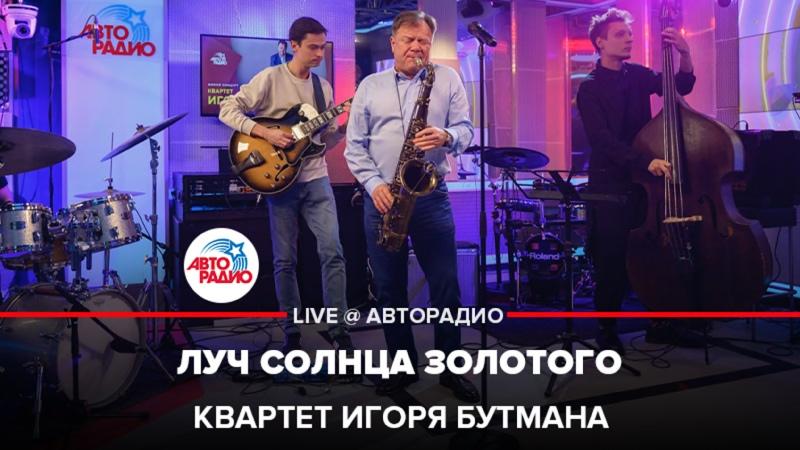 Квартет Игоря Бутмана Луч Солнца Золотого LIVE @ Авторадио