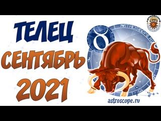♉ ГОРОСКОП СЕНТЯБРЬ 2021 ТЕЛЕЦ